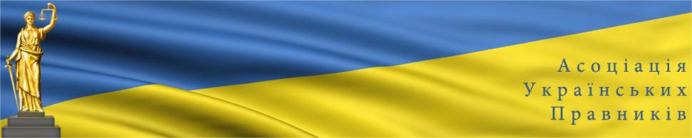 Асоціація Українських Правників