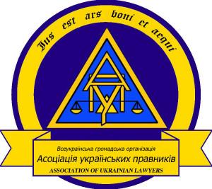 Асоціація українськи правників
