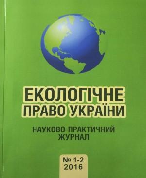 Екоправо_1-2_2016