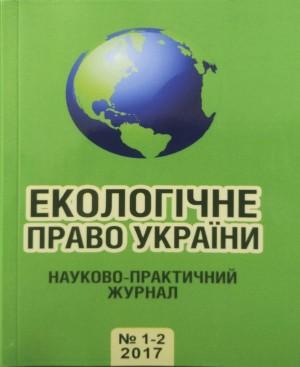 Екоправо_1-2_2017