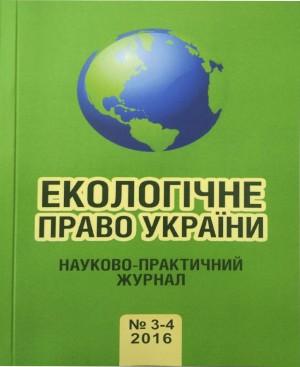 Екоправо_3-4_2016