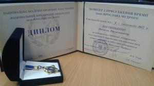 Премія Ярослава Мудрого Костицький В.В.