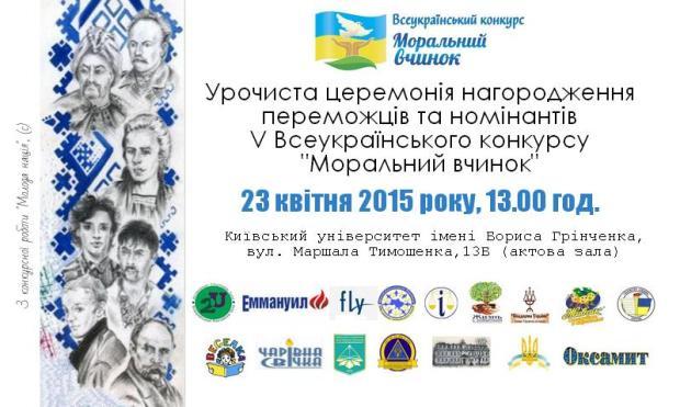 Церемонія нагородження переможців та номінантів V Всеукраїнського конкурсу Моральний вчинок