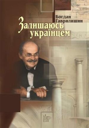 gavrilishin-ukr
